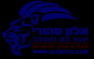 לוגו אלון טהורי יועץ מס מוסמך